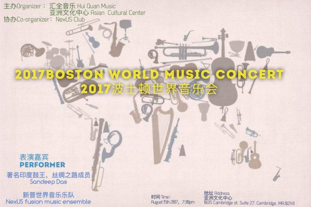 2017WorldMusic